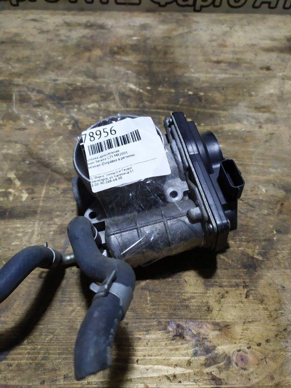 Заслонка дроссельная Nissan Serena C25 MR20DE