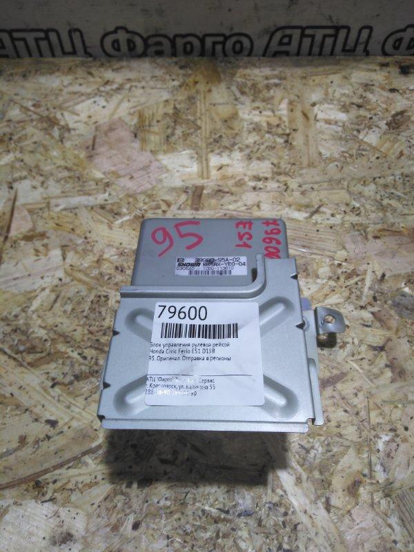 Блок управления рулевой рейкой Honda Civic Ferio ES1 D15B