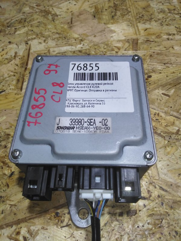 Блок управления рулевой рейкой Honda Accord CL8 K20A