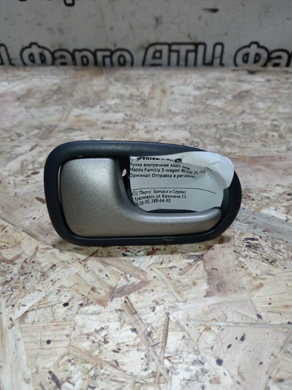 Ручка внутренняя Mazda Familia S-Wagon BJ5W ZL-VE задняя левая