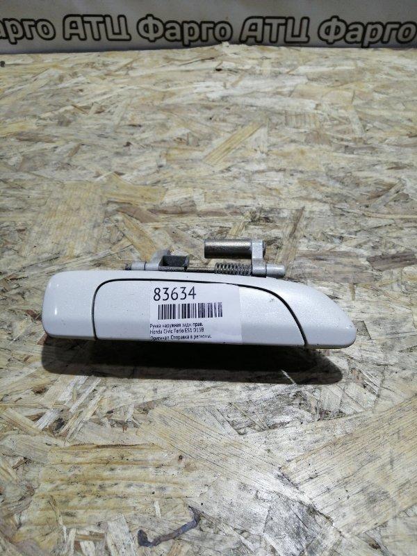 Ручка наружная Honda Civic Ferio ES1 D15B задняя правая