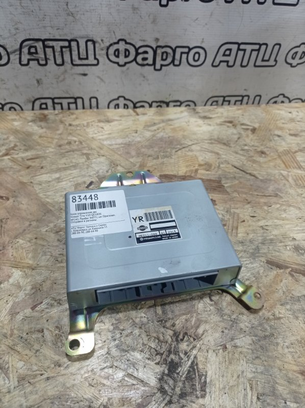 Блок управления двс Nissan Tino V10 QG18DE