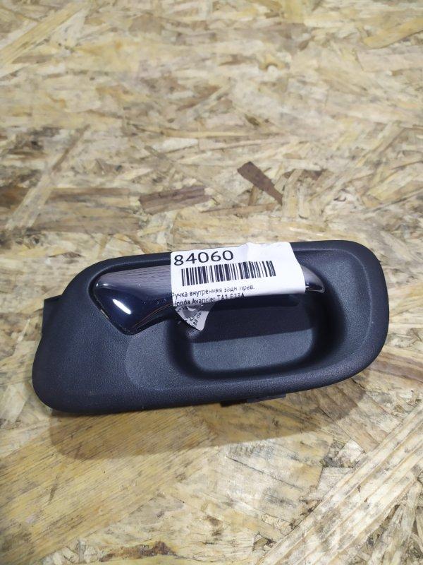 Ручка внутренняя Honda Avancier TA1 F23A задняя правая
