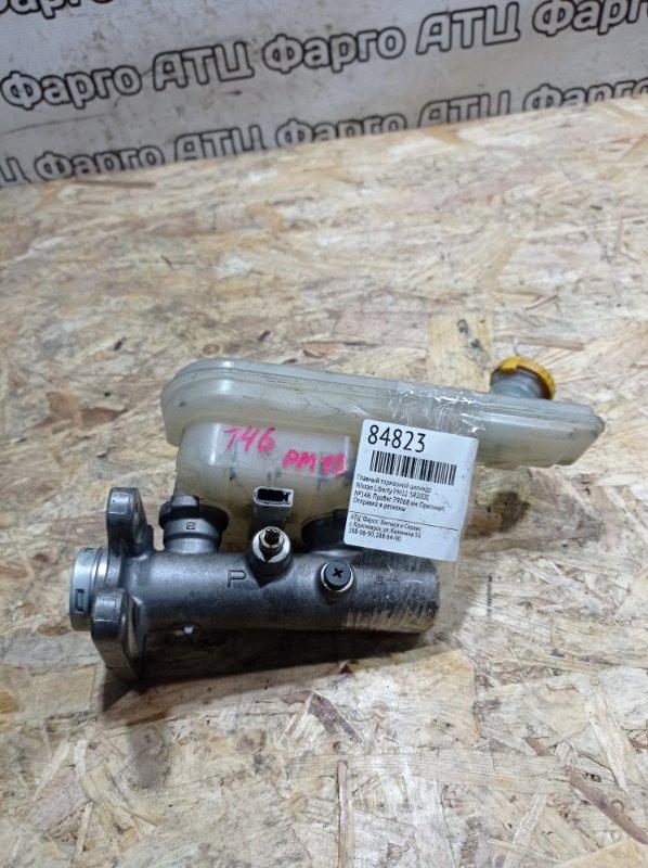 Главный тормозной цилиндр Nissan Liberty PM12 SR20DE