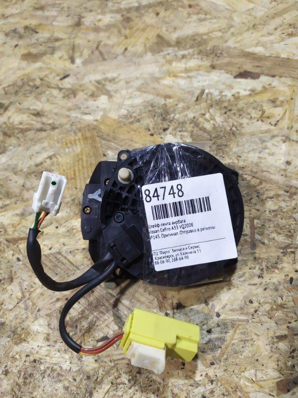 Шлейф-лента аирбага Nissan Cefiro A33 VQ20DE