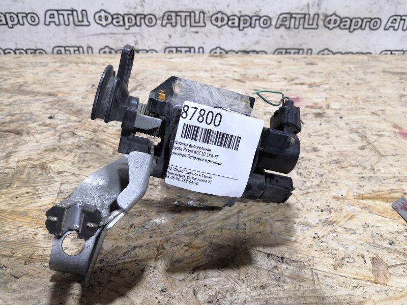 Заслонка дроссельная Toyota Passo KGC10 1KR-FE
