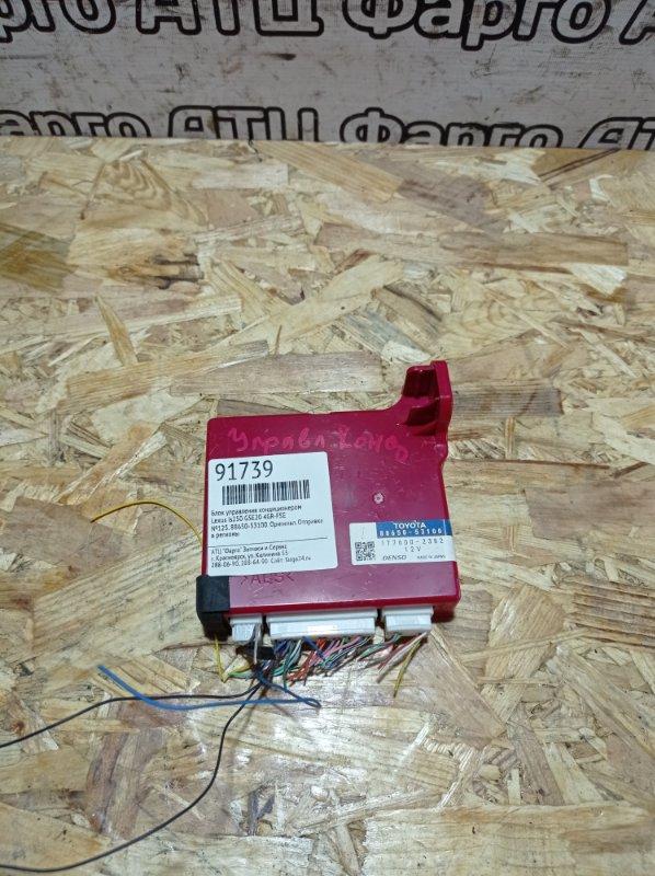Блок управления кондиционером Lexus Is250 GSE20 4GR-FSE