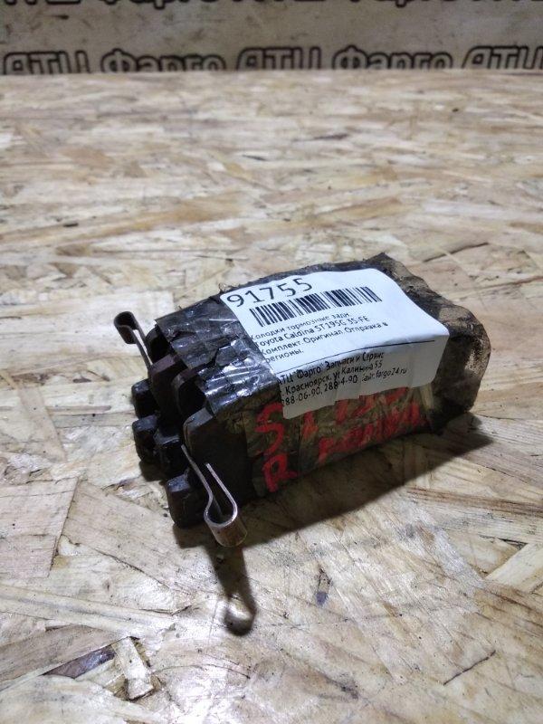 Колодки тормозные Toyota Caldina ST195G 3S-FE задние