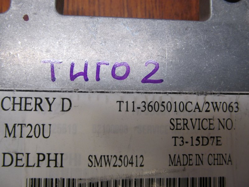 Эбу двс Chery Tiggo T11 4G63 2008