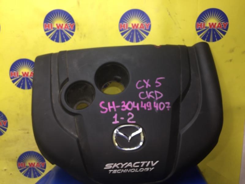 Крышка на двигатель декоративная Mazda Cx-5 KE2FW SH-VPTS 2011