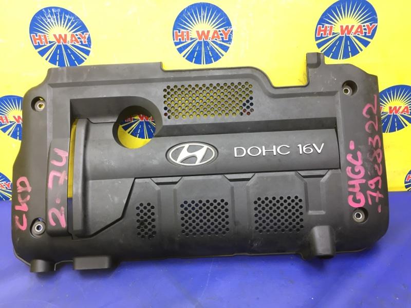 Крышка на двигатель декоративная Hyundai Tucson JM G4GC 2007
