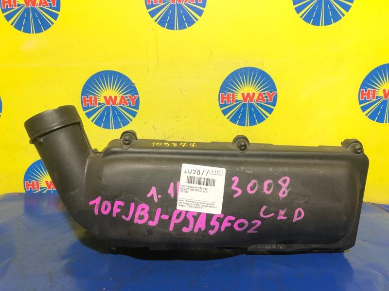 Корпус воздушного фильтра Peugeot 3008 EP6CDT 2010