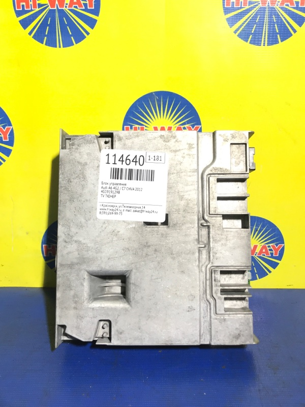 Блок управления Audi A6 4G2 / C7 CHVA 2012