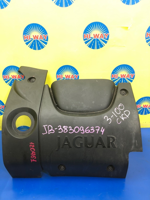 Крышка на двигатель декоративная Jaguar S-Type X200 AJ25 2003
