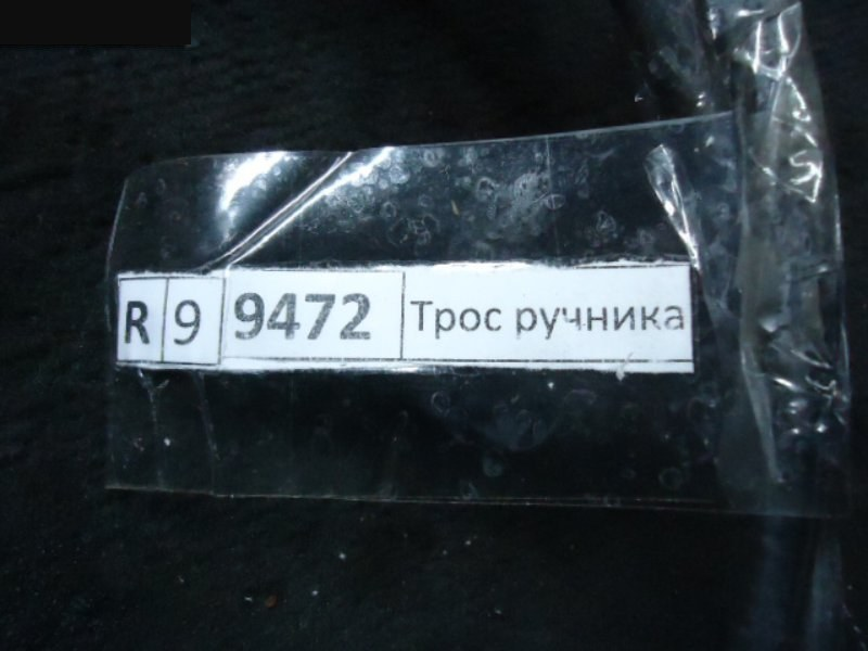 Трос ручника Toyota NZE121 правый
