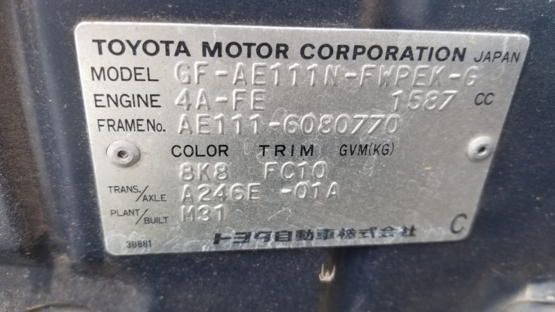 Акпп Toyota Corolla Spacio AE111N 4A-FE 1998