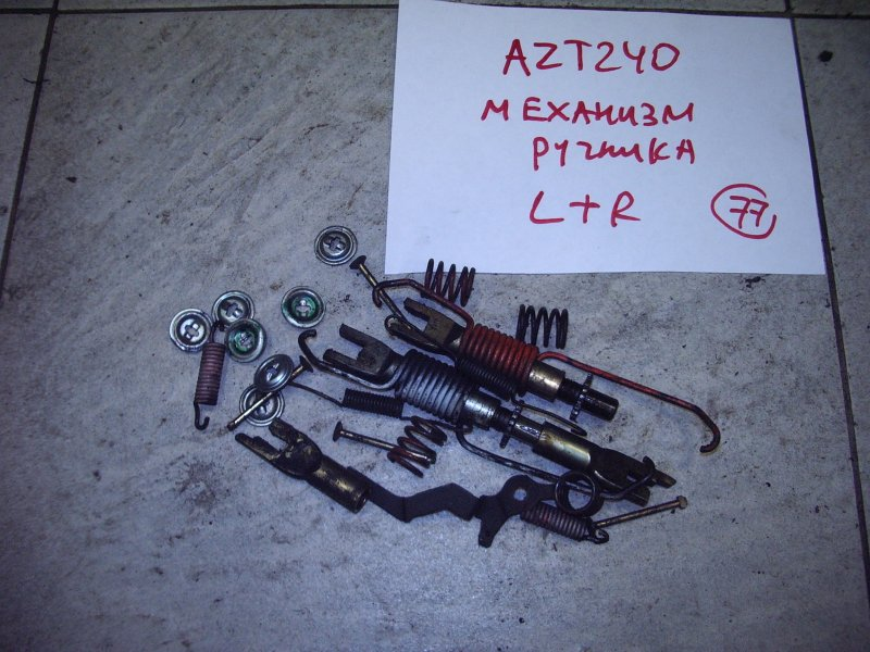Механизм стояночного тормоза Toyota Premio AZT240 1AZ-FSE задний комплект, на два колеса