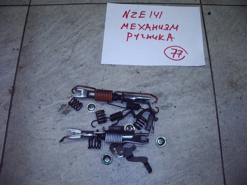 Механизм стояночного тормоза Toyota Corolla Fielder NZE141G 1NZ-FE задний комплект