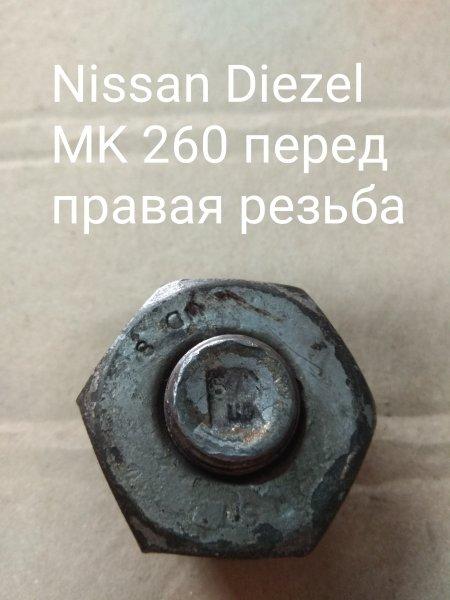Шпилька колесная Nissan Diesel MK210 FE6 1993 передняя правая передняя шпилька+гайка в комплекте