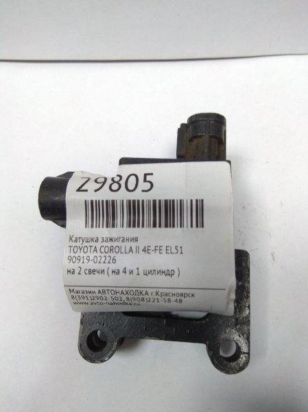 Катушка зажигания Toyota Corolla Ii EL51 4E-FE 90919-02226 на 2 свечи ( на 4 и 1 цилиндр )
