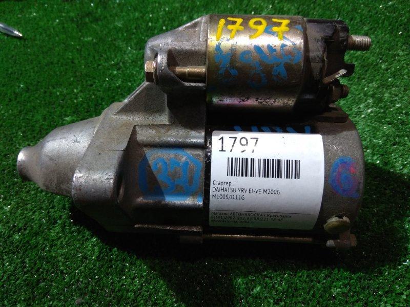 Стартер Daihatsu Yrv M200G EJ-VE M100S/J111G