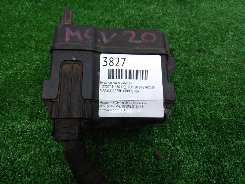 Блок предохранителей Toyota Mark Ii Qualis MCV20W 1MZ-FE МАЛЫЙ. 2 РЕЛЕ,1 ПРЕД 60А