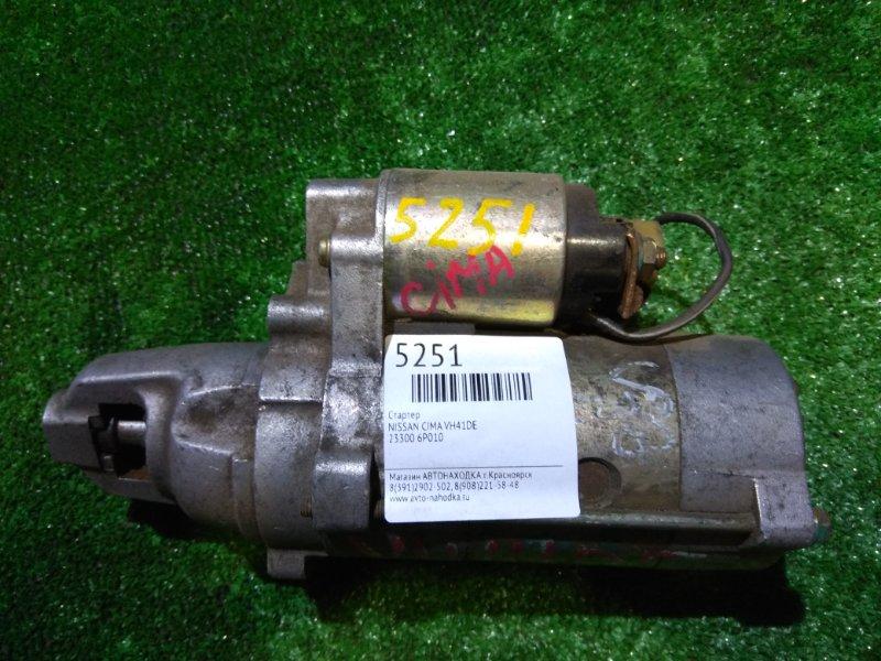Стартер Nissan Cima FGY33 VH41DE 23300 6P010 под ремонт! Не крутит!