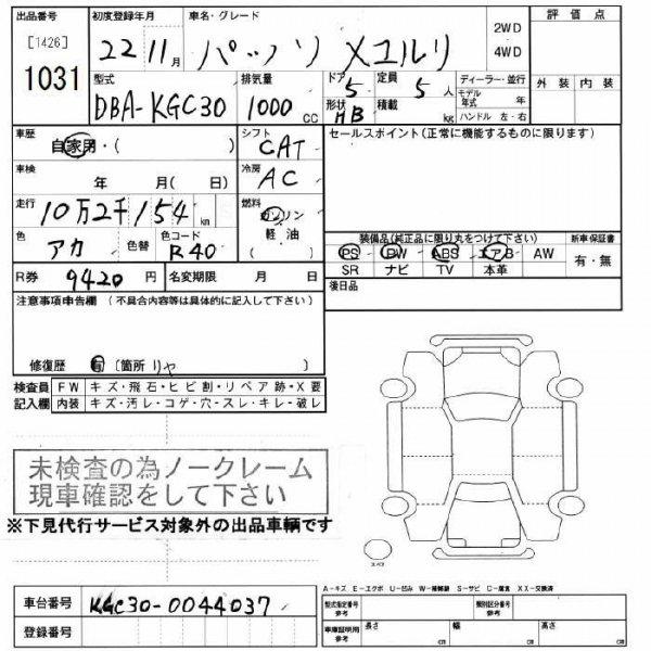 Авто на разбор Toyota Passo KGC30 1KR-FE 2010 KGC30-0044037 машина куплена под разбор, находится в