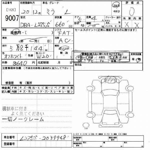 Авто на разбор Daihatsu Mira L275S KF 2007 L275S-2039948 машина куплена под разбор, находится в