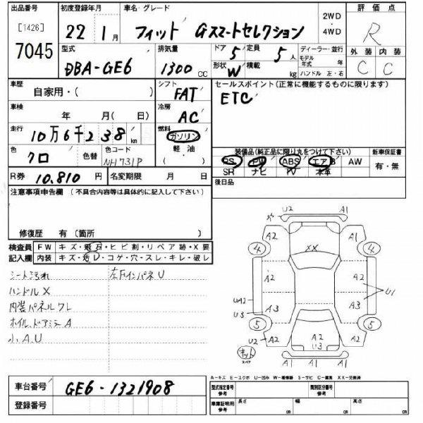 Авто на разбор Honda Fit GE6 L13A 2007 GE6-1321908 машина куплена под разбор, находится в Японии