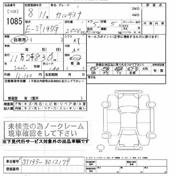Авто на разбор Toyota Caldina ST195G 3S-FE 1996 ST195G-8012179 машина куплена под разбор, находится в