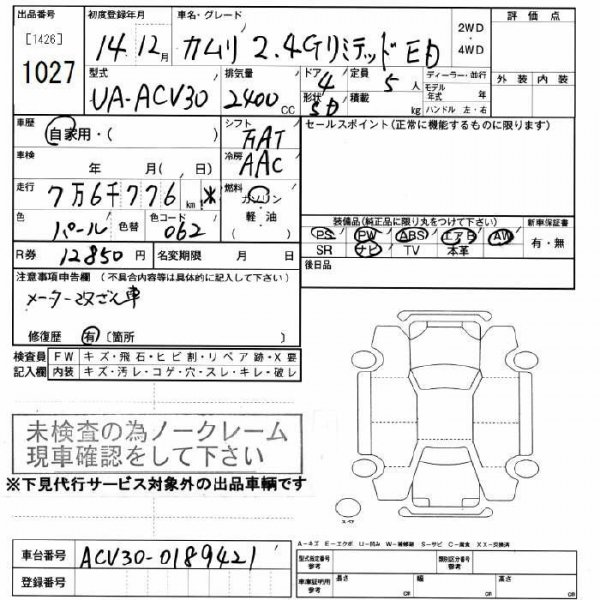 Авто на разбор Toyota Camry ACV30 2AZ-FE 2001 ACV30-0189421 машина куплена под разбор, находится в