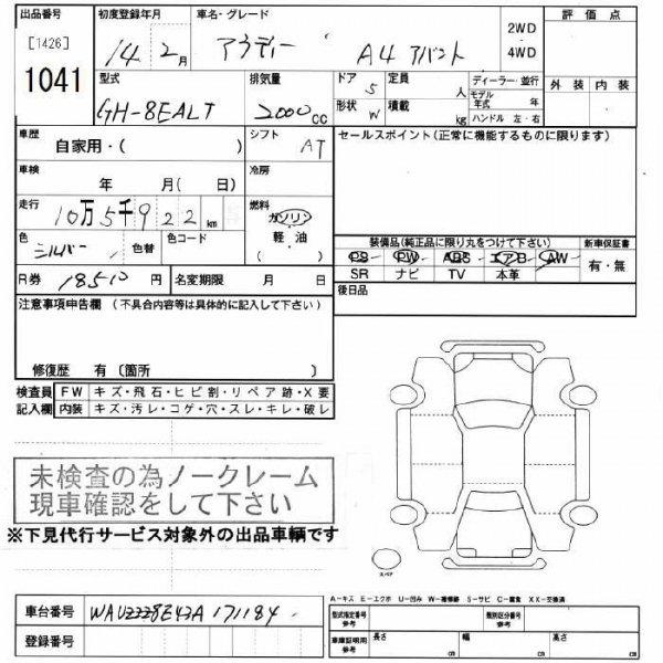 Авто на разбор Audi A4 B6 ALT 2000 WAUZZZ8E43A171184 машина куплена под разбор, находится в Японии