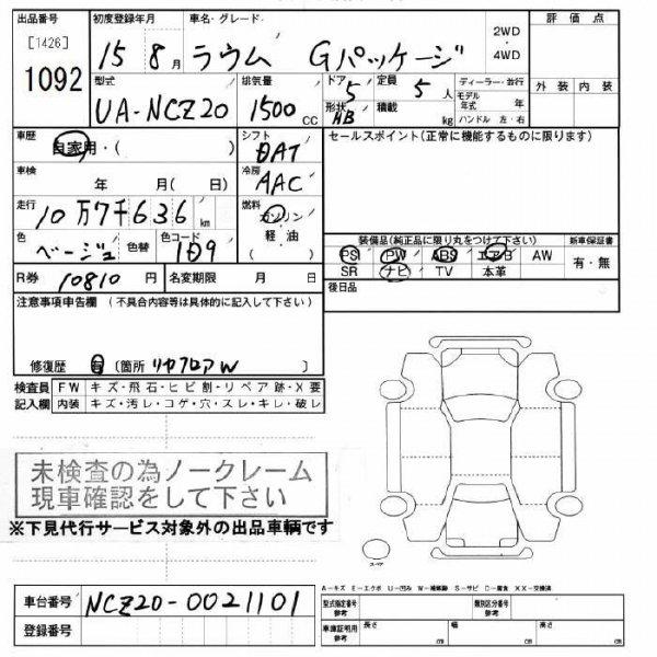 Авто на разбор Toyota Raum NCZ20 1NZ-FE 2003 NCZ20-0021101 машина куплена под разбор, находится в