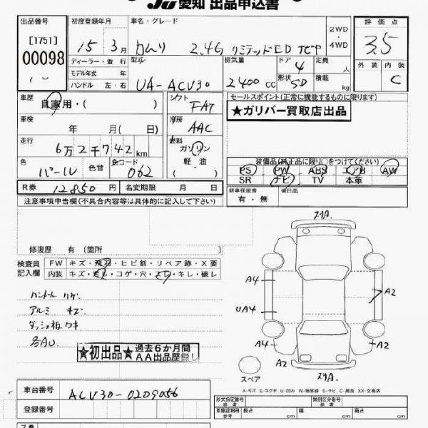 Авто на разбор Toyota Camry ACV30 2AZ-FE 2001 ACV30-0209056 машина куплена под разбор, находится в