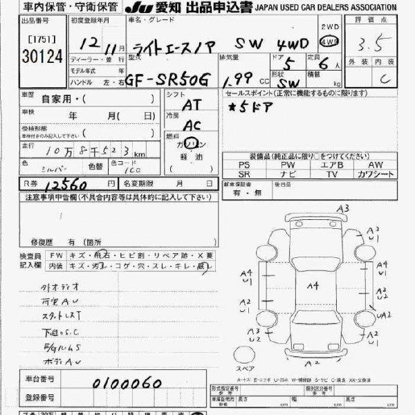 Авто на разбор Toyota Lite Ace Noah SR50G 3S-FE 1998 SR50G-0100060 машина куплена под разбор, находится в