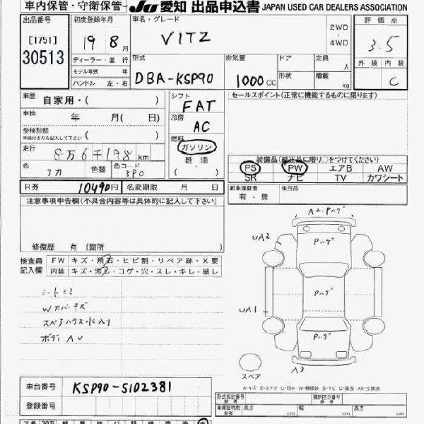 Авто на разбор Toyota Vitz KSP90 1KR-FE 2005 KSP90-5102381 машина куплена под разбор, находится в