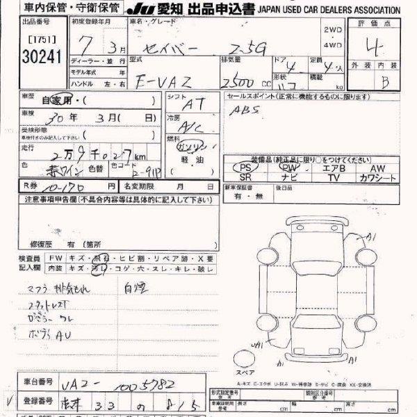 Авто на разбор Honda Saber UA2 G25A 95 UA2-1005782 машина куплена под разбор, находится в Японии