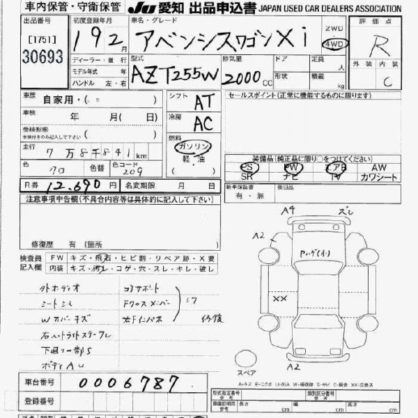 Авто на разбор Toyota Avensis AZT255W 1AZ-FSE 2006 AZT255W-0006787 машина куплена под разбор, находится в