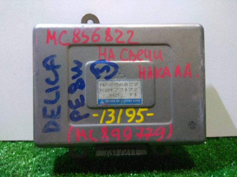 Компьютер Mitsubishi Delica Space Gear PE8W 4M40T MC856822 на свечи накала (MC856822)