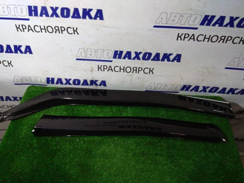 Ветровик Suzuki Mr Wagon MF33S R06A 2011 комплект - новые оригинальные, в упаковке, с новым