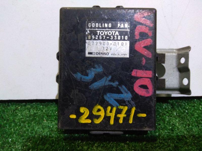 Блок управления вентилятором Toyota Windom VCV10 3VZ-FE 89257-33010 блок управления вентилятором