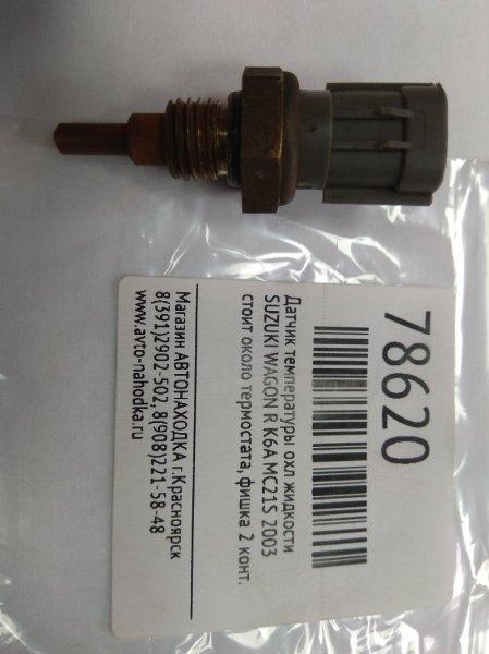 Датчик температуры охлаждающей жидкости Suzuki Wagon R MC21S K6A 2003 стоит около термостата,