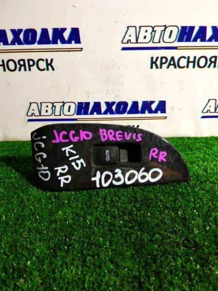 Кнопка стеклоподъемника Toyota Brevis JCG10 1JZ-FSE 2001 задняя правая