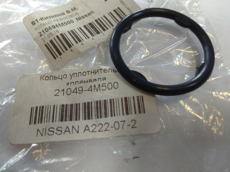 Кольцо резиновое 21049-4M500 Кольцо уплот. переднее крышки к/в 21049-4M500
