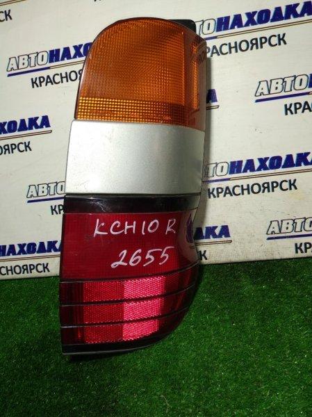 Фонарь задний Toyota Granvia KCH10 1KZ-TE задний правый 26-55 1 мод R