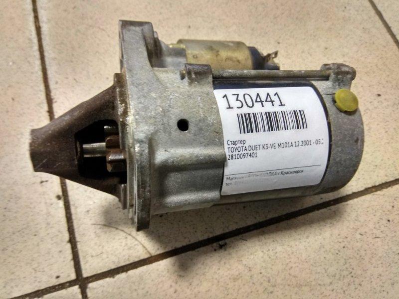 Стартер Toyota Duet M101 K3-VE 28100-97401 0.8KW