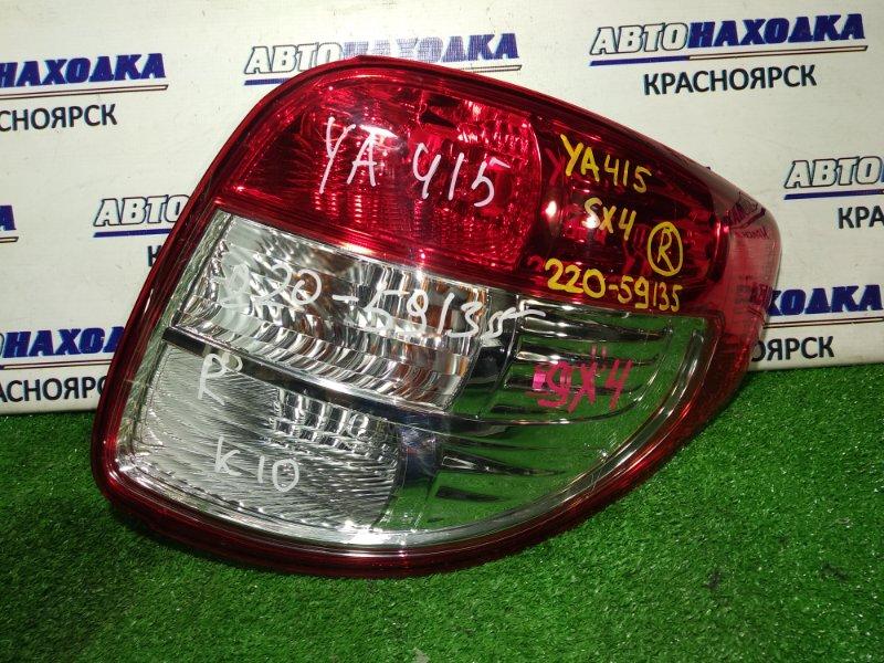 Фонарь задний Suzuki Sx4 YA11S M15A задний правый 220-59135 R