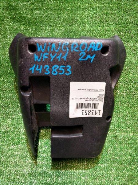 Кожух рулевой колонки Nissan Wingroad WFY11 QG15DE 05.1999 2MOD