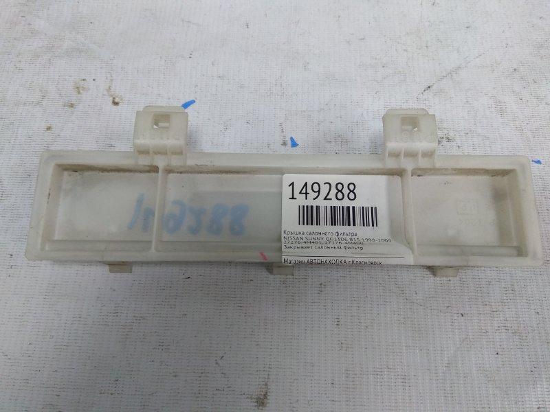 Крышка салонного фильтра Nissan Sunny B15 QG13DE 1998 27276-4M401, 27276-4M400 Закрывает салонный фильтр